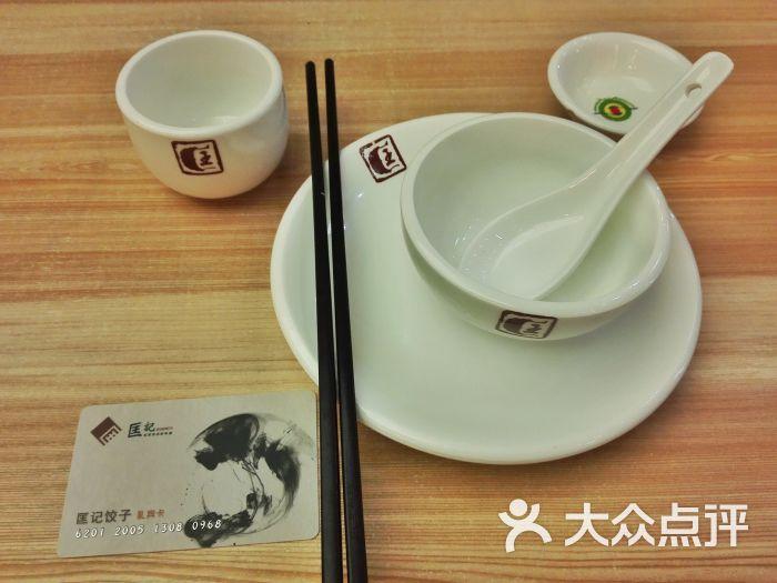 匡记饺子(金太湖店)-餐具图片-无锡美食-大众点评网