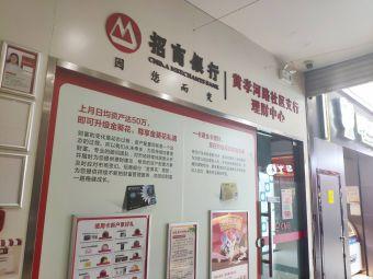 招商銀行(黃孝河路社區支行)