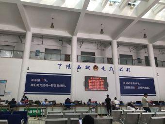 义乌市公安局交警大队车管所