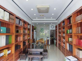 皖南茶庄(中山路店)