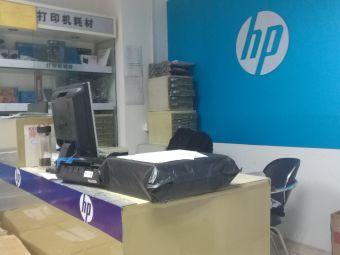 惠普&华硕消费产品服务中心
