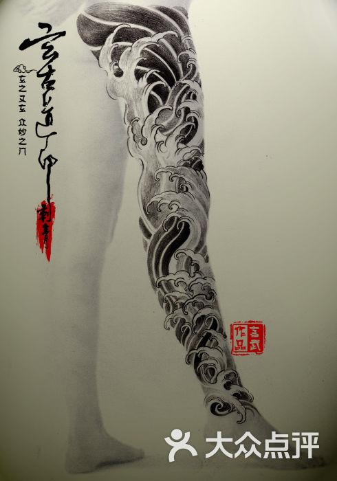 西安纹身玄古道印刺青浪花纹身手稿