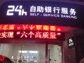 江阴市农村商业银行(青阳旌阳支行)