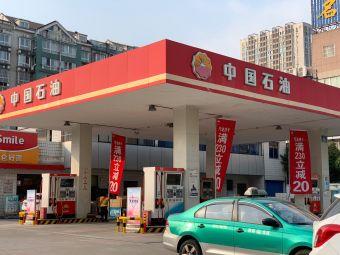 中国石油加油站(竹林南路店)