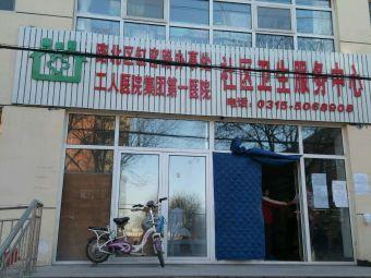 三益楼第一居委会社区卫生服务站