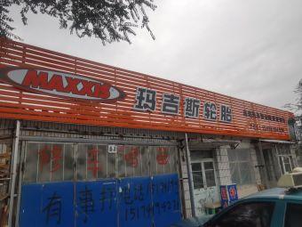 玛吉斯轮胎鑫盛汽车钣金喷漆轮胎店