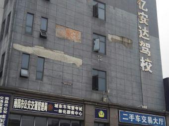 南昌市交管局城东驾管考试一体化服务中心