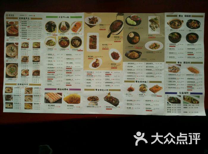 潮粥馆(启东店)菜单图片 - 第4张