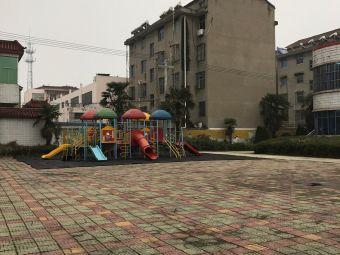 樊川中心幼儿园