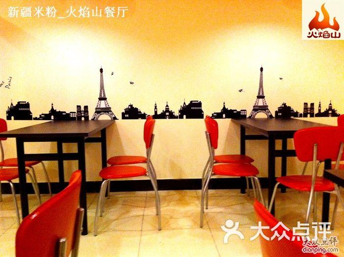 火焰山米粉馆火焰山室内装修图3图片-北京小吃快餐