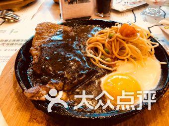 犇腾牛排(文体中心店)