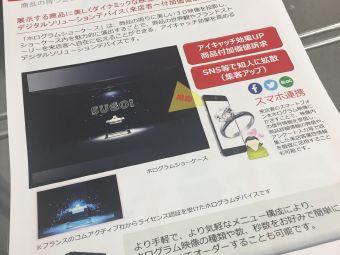 アミタホリデイ、イン成田店
