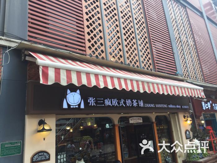 张三疯欧式奶茶铺(曾厝垵店)的全部点评-厦门-大众