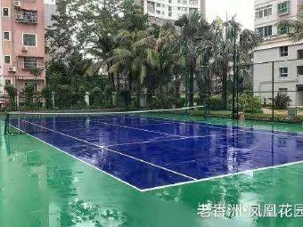 珠海畅动体育文化传播有限公司(畅动网球俱乐部)