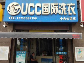 Ucc国际洗衣(中央公园店)