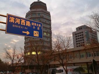 太原广播电视
