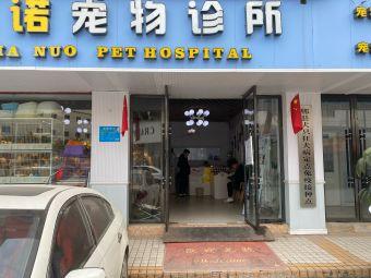 玛诺宠物医院
