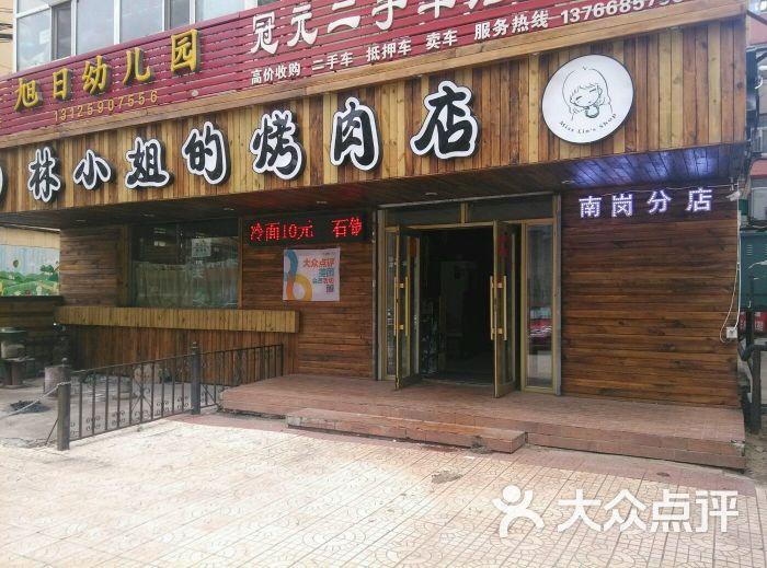 林小姐的烤肉店(南岗店)-牌匾图片-哈尔滨美食-大众