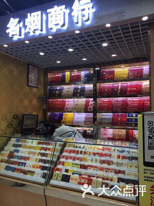 百佳超市(都市广场店)-香烟专柜图片-广州购物