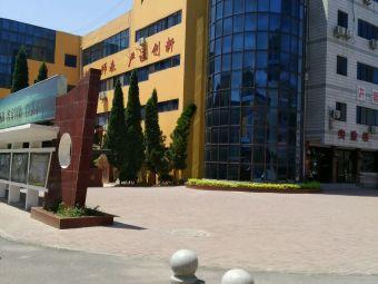 洛阳幼儿师范学校
