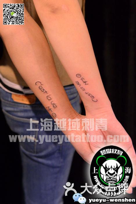 情侣手腕字母纹身