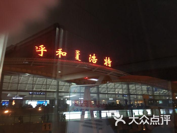 比较有历史的机场了,距离首都机场只有420km,作为北京的备降机场。白塔机场位于市区东边白塔镇,距离市区很近,所以导致其比较小,扩建比较困难,呼和浩特政府也在谋求修建新机场。 机场虽然不大,但该有的都有,小有小的好处,充分利用资源;有些二线下的城市修得大而空的机场真没什么用。机场的航班量一般,到全国主要城市都可以直达,但内蒙古自治区下辖的盟、地市均有航班。 机场到达有5条转盘,行李检查员很认真地工作。 机场出站口有机场巴士15元到火车站,中间会路过火车东站,在火车东站的二楼出发口停车,特方便;开往火车站的