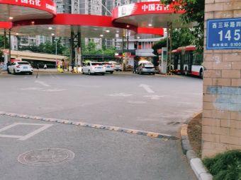 中国石化(苏坡加油加气站)