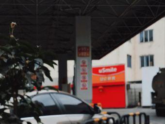 中国石油(李家沱加油站)