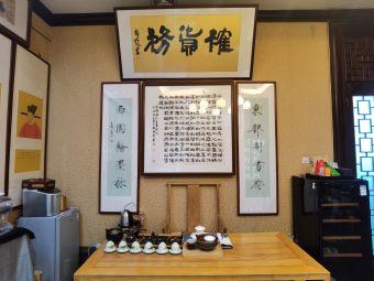 宋代茶文化体验馆