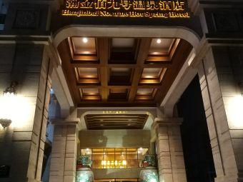 九號溫泉會館