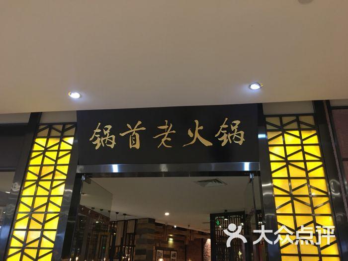 锅首老广场(国泰美食店)-火锅-重庆美食的武汉图片ppt