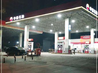 中国石油加油站(西影路站)