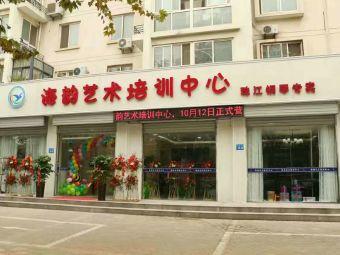 海韵艺术培训中心