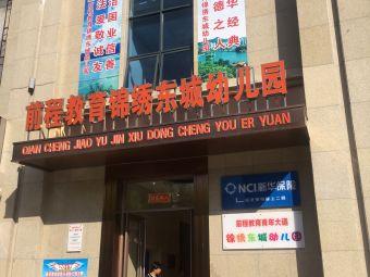 前程教育青年大道锦绣东城幼儿园