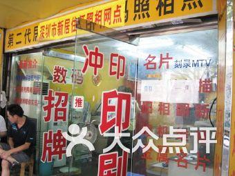 柯达(福山路店)