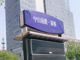 中山南路新橋公交站