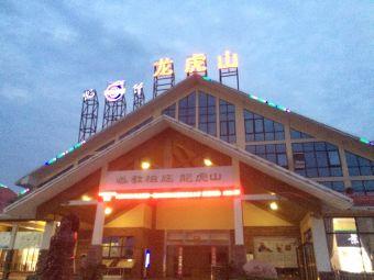 龙虎山高速服务区