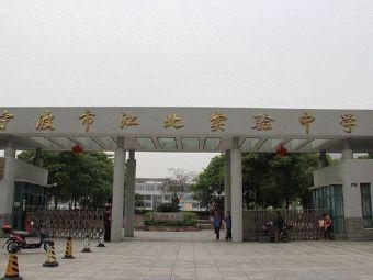 宁波市江北实验中学