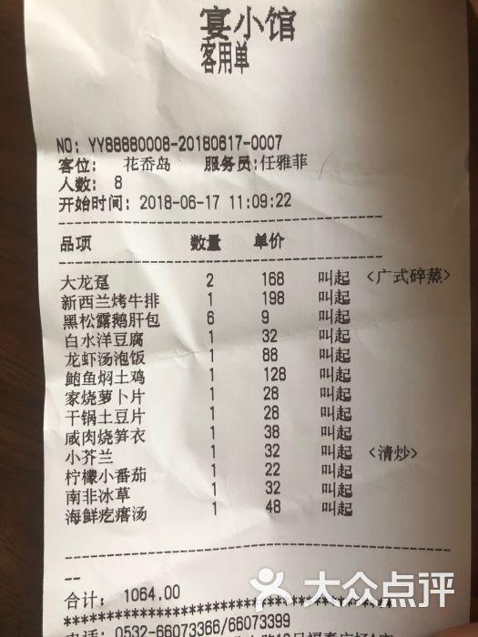 宴小馆-图片-青岛美食-大众点评网