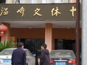 温岭市温峤镇文化站