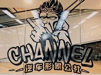 CHANNEL汽车形象公社(万象店)