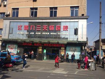 江西九三医院