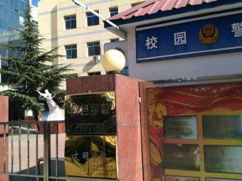 秦皇岛市海港区外语实验学校