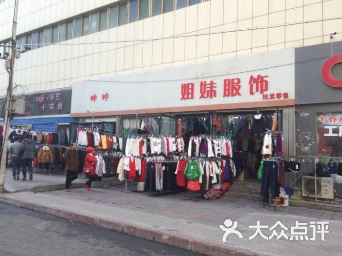 姊妹服饰服装店-图片-乌鲁木齐购物-大众点评网