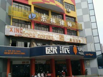 东林律师事务所