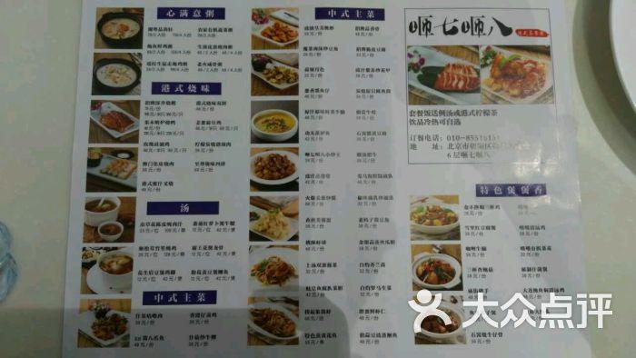 咂七咂八潮粤小馆(朝阳大悦城店)菜单图片 - 第6张