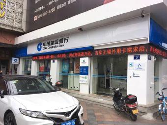 中国建设银行(富巷菜场支行)