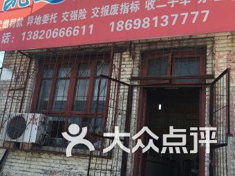 凯迅汽车保险车务(双街店)