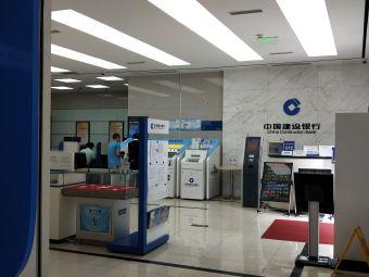 中国建设银行(成都麓山国际支行)