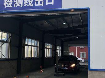 通州区机动车安全技术检测中心